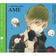 Shinigami Kareshi Series Shinigami Date Cd Vol.3 Re: Birthday Song - Ame (Japan)