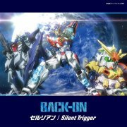 Cerulean / Silent Trigger [CD+DVD] (Japan)