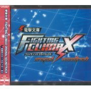 Dengeki Bunko Fighting Climax Original Soundtracks (Japan)