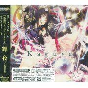 Kakusansei Million Arthur Character Song 4 Kaguya (Japan)