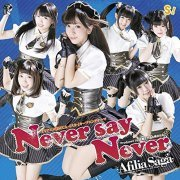 Never Say Never [Type A] (Japan)