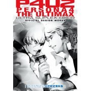 Persona 4 the Ultimax Ultra Suplex Hold Official Design Works (Japan)