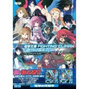 Dengeki Bunko: Fighting Climax The Complete Guide (Japan)