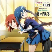 Kin-iro Mosaic Character Cd Music Palette 2 (Aya and Yoko) (Japan)
