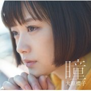 Hitomi [CD+DVD Limited Edition] (Japan)
