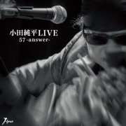 Junpei Oda Live - 57-answer (Japan)