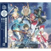 Tales Of Zestiria Original Soundtrack [Limited Edition] (Japan)