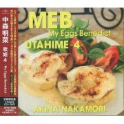 Utahime 4 - My Eggs Benedict [CD+DVD Limited Edition] (Japan)