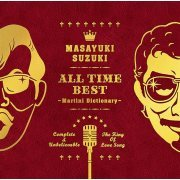 All Time Best - Martini Dictionary (Japan)