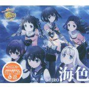 Miiro (Kantai Collection Intro Theme) (Japan)
