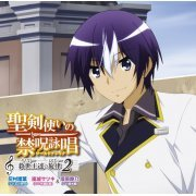 Seiken Tsukai No World Break Character Song Series Vol.2 (Japan)