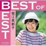 Best Of Best Horie Mitsuko (Japan)