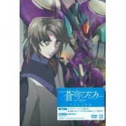 Fafner In The Azure: Exodus 2 [DVD+CD] (Japan)