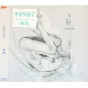Munou [CD+DVD Limited Edition] (Japan)