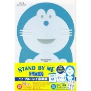Stand By Me Doraemon [Blu-ray Deluxe Limited Edition] (Japan)
