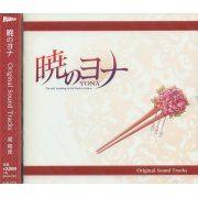 Akatsuki No Yona Original Soundtrack (Japan)