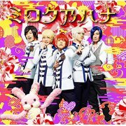 Mirokunohana [CD+DVD Limited Edition Type A] (Japan)