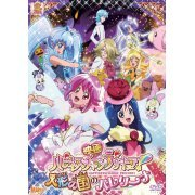 Happinesscharge PreCure The Movie: The Ballerina Of The Land Of Dolls (Japan)