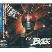 Kamen Rider Black Song & BGM Collection (Japan)