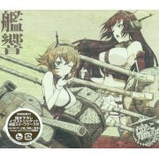 Kantai Collection - Kan Colle Original Soundtrack Vol.1 (Japan)