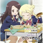 Kin-iro Mosaic Character Cd Music Palette 3 (Karen and Honoka) (Japan)