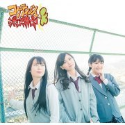 Coquettish Jyutaichu [CD+DVD Limited Edition Type D] (Japan)