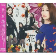 Hana [CD+DVD Limited Edition Type B] (Japan)