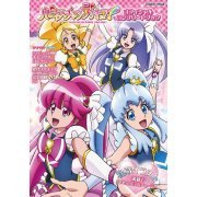 Happiness Charge Precure! Official Complete Book (Japan)
