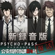 Psycho-pass Radio Koan Kyoku Keiji Ka 24 ji (Newly Recorded Ver.) (Japan)