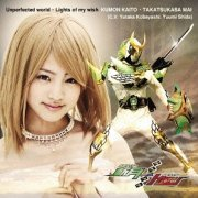 Unperfected World / Lights Of My Wish (Kamen Rider Gaim Gaiden Zangetsu Theme Song / Kamen Rider Baron Insert Song) (Japan)