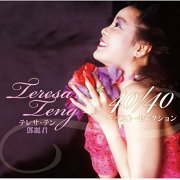 Teresa Teng 40/40 - Best Selection (Japan)