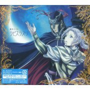 Lapis Lazuli [Limited Pressing Anime Edition] (Japan)