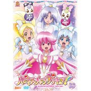 Happiness Charge Precure Vol.16 (Japan)