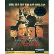Black Vengeance (Hong Kong)