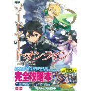 Sword Art Online: Lost Song The Complete Guide (Japan)