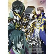 Code Geass Akito The Exiled Vol.3 (Japan)