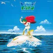 Columbia Sound Tresure Series - Triton Of The Sea Original Soundtrack (Japan)