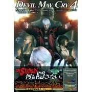Devil May Cry 4 Special Edition Koshiki Guidebook (Japan)