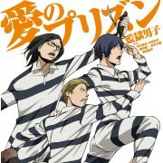 Ai No Prison (Prison School Intro Theme) (Japan)