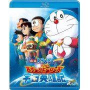 Doraemon: Nobita's Space Heroes (Japan)