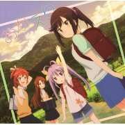 Okaeri (Non Non Biyori Repeat Outro Theme Song) (Japan)