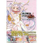 Kai-ri-sei Million Arthur Koshiki Art Works Kishi Meikan #01 (Japan)