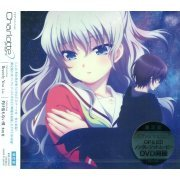 Bravely You / Yakeochinai Tsubasa [CD+DVD Limited Edition] (Japan)