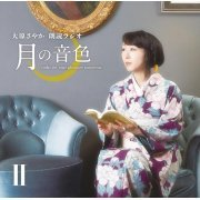 Ohara Sayaka Rodoku Radio Tsuki No Neiro - Radio For Your Pleasure Tomorrow Vol.2 (Japan)