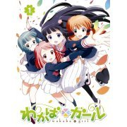 Wakaba Girl Vol.1 [Limited Edition] (Japan)