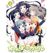 Wakaba Girl Vol.2 [Limited Edition] (Japan)