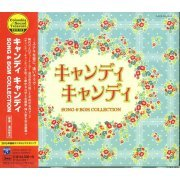 Candy Candy Song & Bgm Collection (Columbia Sound Treasure Series) (Japan)