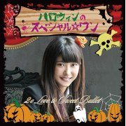 Halloween No Special One [Limited Edition Mihoko Yamada Ver.] (Japan)