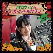 Halloween No Special One [Limited Edition Riho Fushimi Ver.] (Japan)