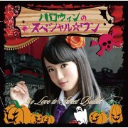 Halloween No Special One [Limited Edition Shiho Fujino Ver.] (Japan)